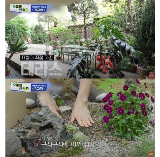 지난 주말 방영된 '온앤오프'에서 공개된 가수 정채형의 정원. 식물을 돌보는 '식물 집사'의 일상을 보여줬다. 사진 샾잉 유튜브 채널 캡처