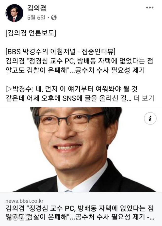 김의겸 열린민주당 의원의 페이스북 계정 캡처.