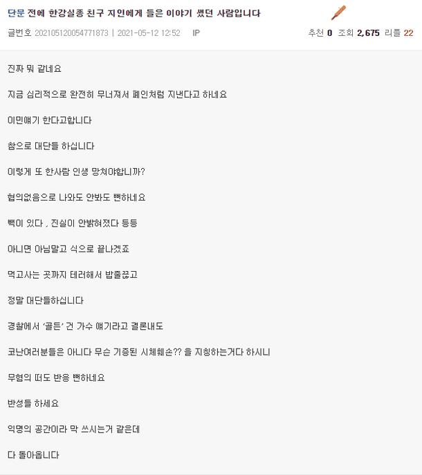 한 누리꾼은 지난 12일 온라인 커뮤니티에 A씨 지인으로부터 들었다며 A씨의 근황을 전했다./사진=온라인 커뮤니티