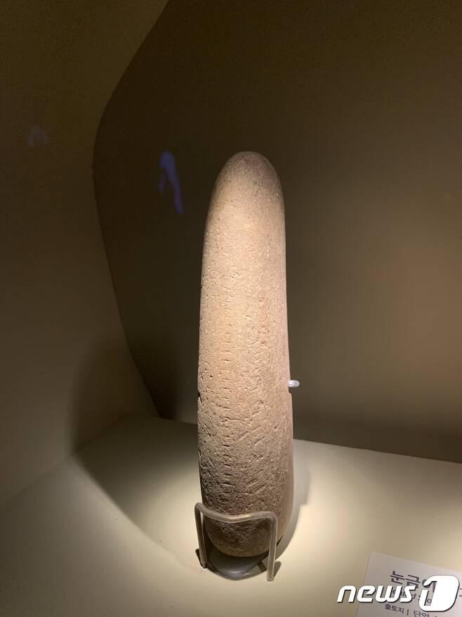 4만년 전 무렵으로 추정되는 단양 수양개 유적에서 발견된 '눈금을 새긴 돌'© 뉴스1 윤슬빈 기자