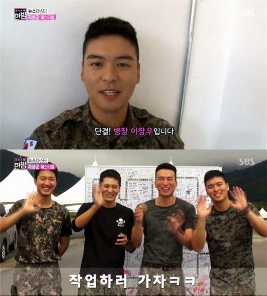 출처: SBS '본격연예 한밤'