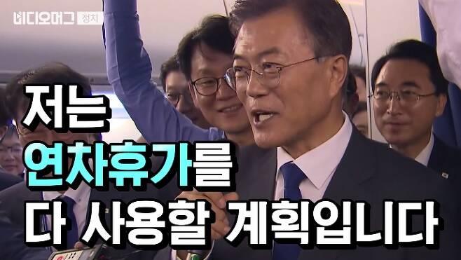 출처: SBS비디오머그