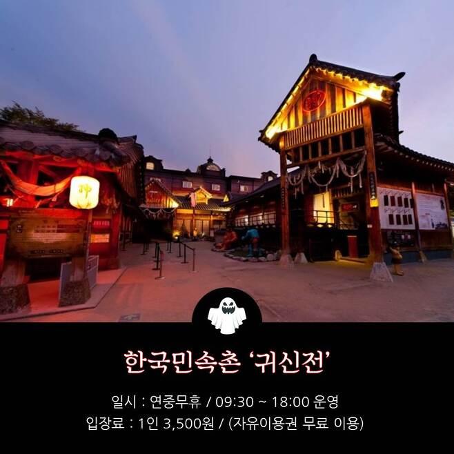 출처: 용인 한국민속촌 홈페이지
