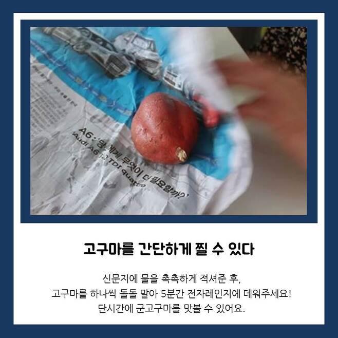 """출처: 다음뉴스 / """"5분이면 충분"""" 고구마 간단하게 찌는 방법"""