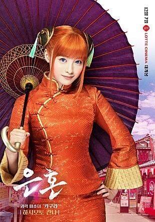 출처: 영화 '은혼' 포스터