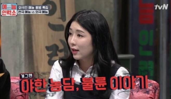 출처: tvN '예능 인력소 '캡처