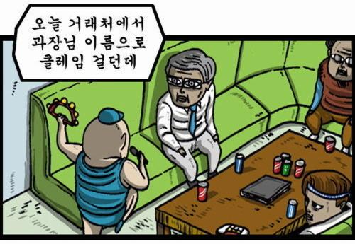출처: 네이버 공무원 천하무적절대지존 조석님의 <마음의 소리>
