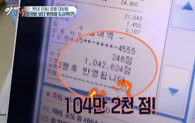 출처: 채널A 아빠본색 캡쳐