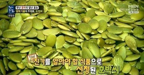 출처: MBN 천기누설 캡쳐
