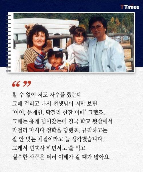 출처: 문재인 캠프