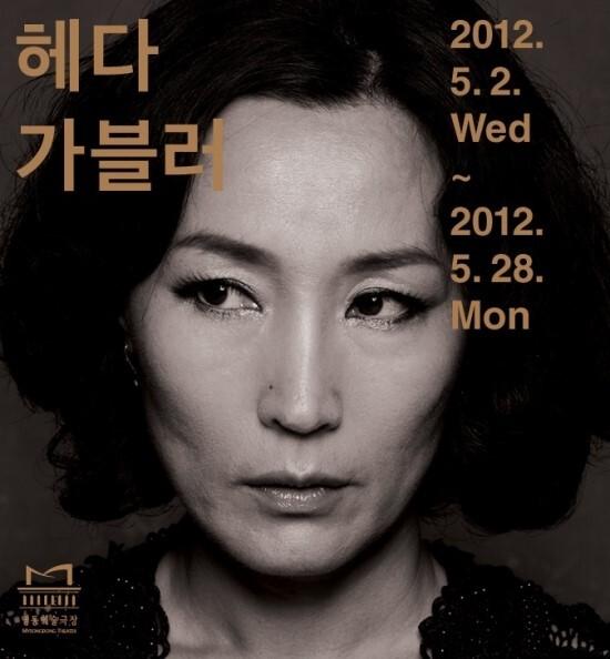 출처: 명동예술극장, <헤다 가블러> 이하 <갈매기>