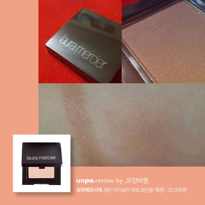 출처: 사르르 녹는 로라메르시에 새틴 아이컬러 바로크 후기♡