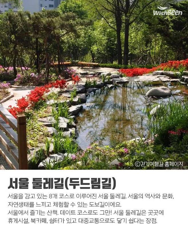 출처: ⓒ걷기여행길 홈페이지