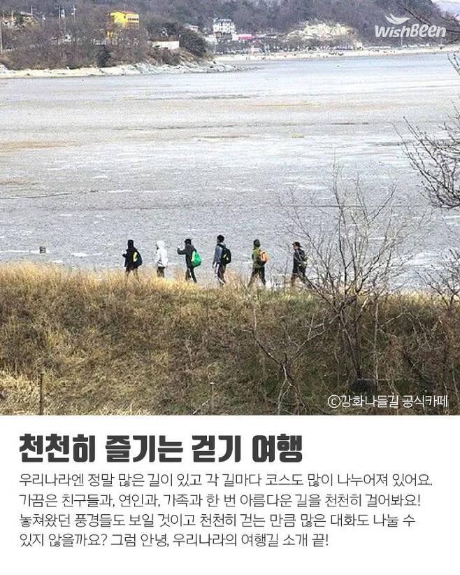 출처: ⓒ강화나들길 공식카페