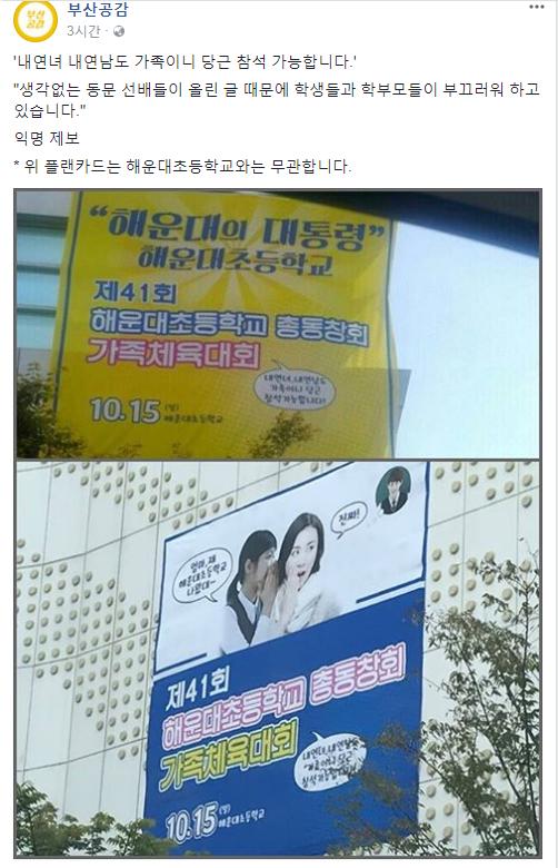 출처: 페이스북 페이지 '부산공감'