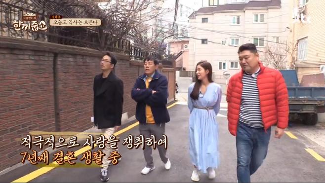 출처: JTBC '한끼줍쇼'