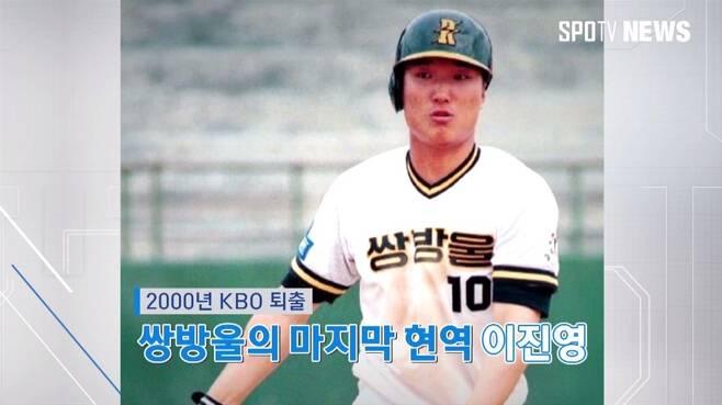 출처: [SPO톡 영상]②이진영, 역대유일 '20년-3할-2천G-2천H' 그리고 쌍방울
