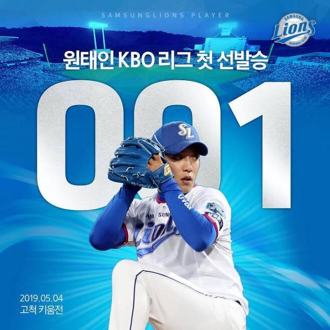출처: 삼성구단 SNS