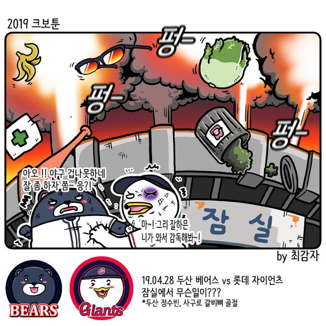 출처: 2019 KBO 카툰 전체보기