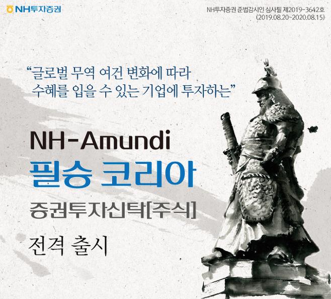 출처: 출처 : NH투자증권