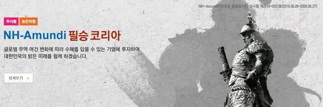 출처: (필승코리아펀드 소개 ⓒNH아문디자산운용)