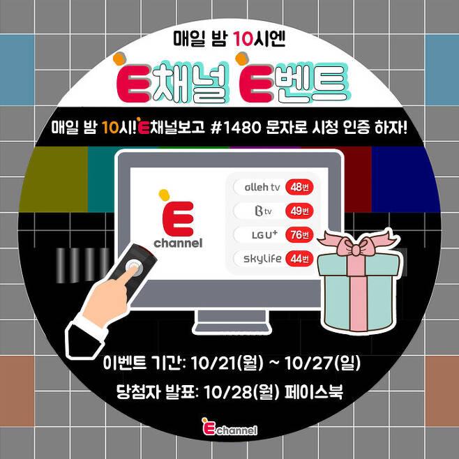 출처: '매일 밤 10시엔 E채널 E벤트'