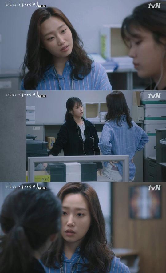 출처: tvN '나의 아저씨' 캡쳐
