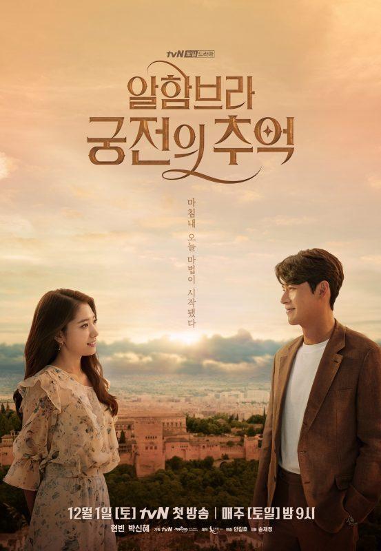 출처: tvN '알함브라 궁전의 추억'