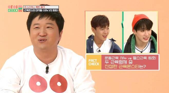 출처: JTBC '아이돌룸' 방송화면 캡처