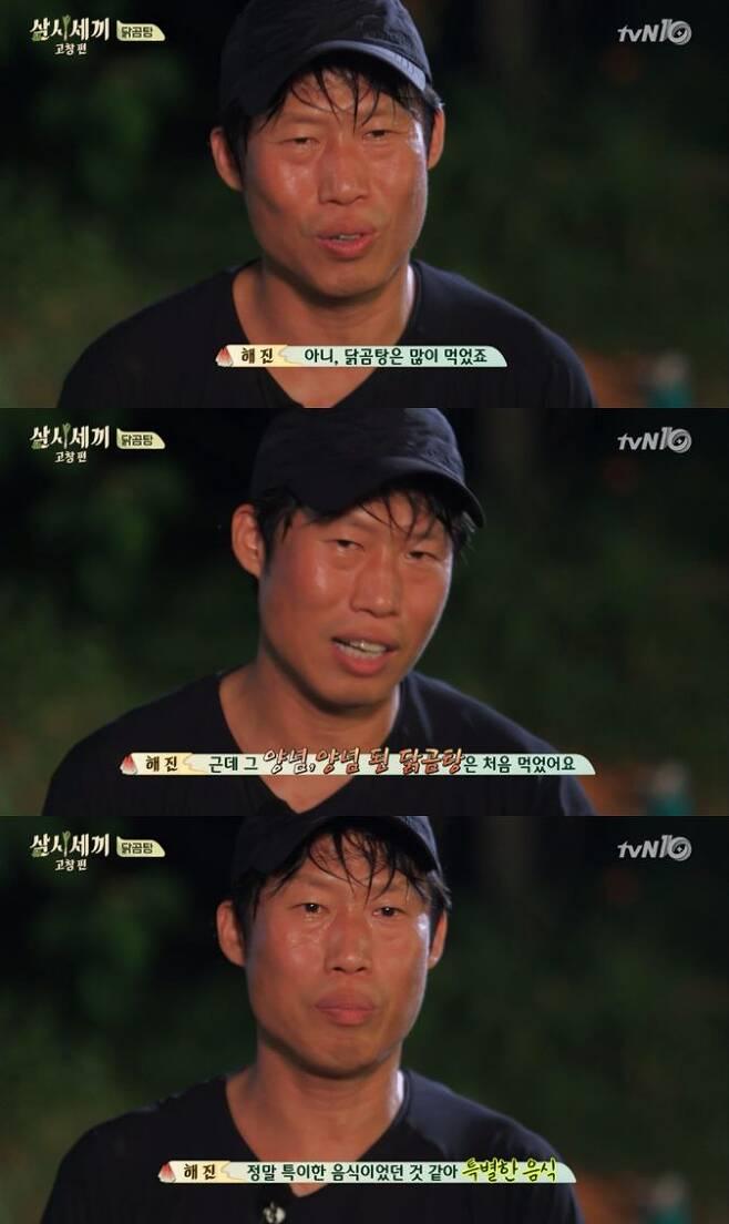 출처: tvN '삼시세끼-고창편' 영상 캡처