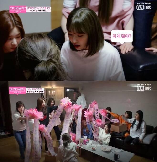 출처: Mnet '아이즈원츄-비밀친구' 방송화면 캡처