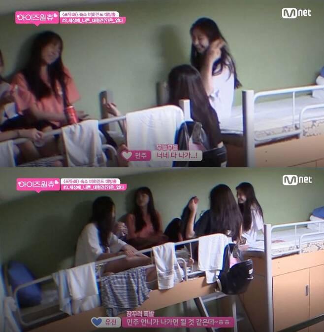 출처: Mnet '아이즈원츄' 방송화면 캡처