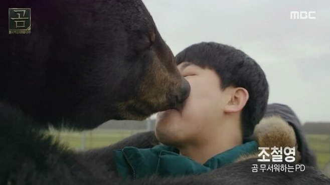 출처: MBC 다큐멘터리 '곰' 캡처