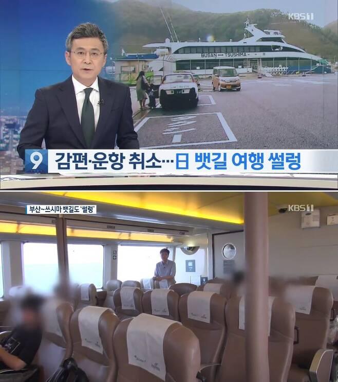 출처: KBS 뉴스