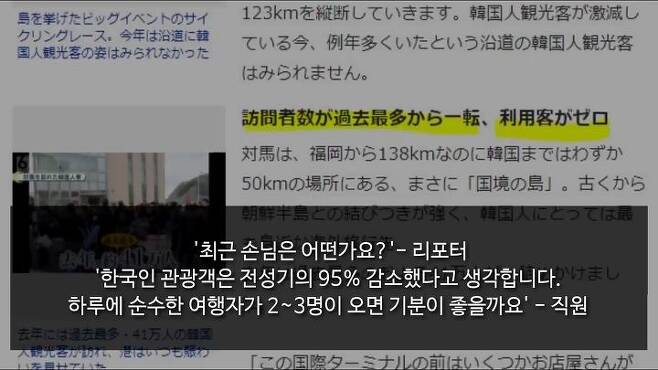 출처: 유튜브 '대마도 최근 상황은, 일본 현지소식을 다룬 일본뉴스 해석'