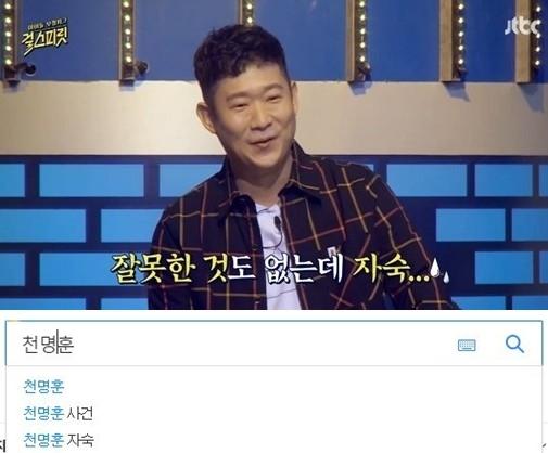 출처: JTBC<걸스피릿>, 다음