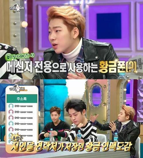 출처: MBC '라디오 스타'