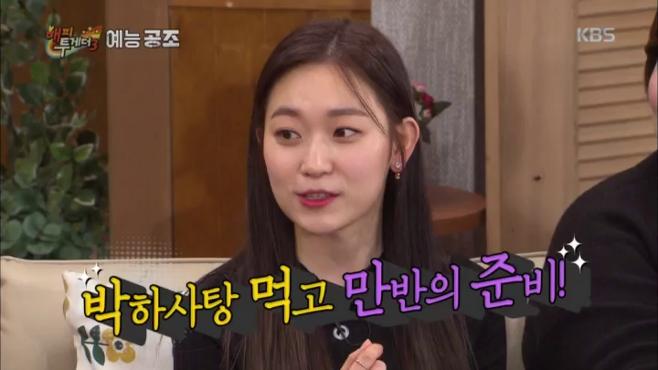 출처: KBS2 '해피투게더'