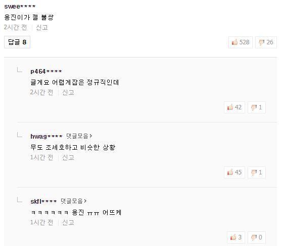 출처: 네이버 뉴스 댓글