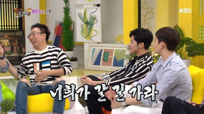 출처: KBS2 <해피투게더3>