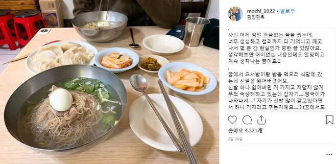 출처: 김소영 인스타그램