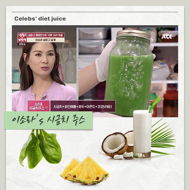 출처: JTBC <냉장고를 부탁해>, 게티이미지뱅크