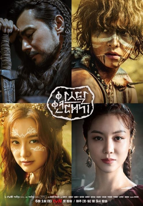출처: tvN <아스달 연대기>