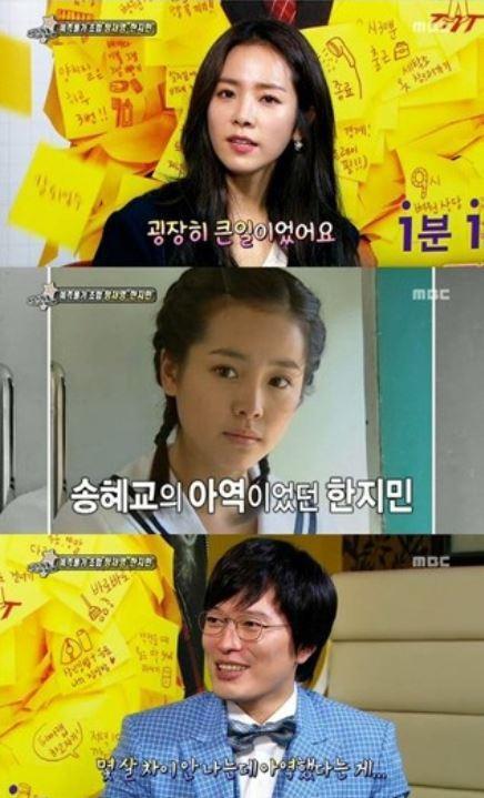 출처: MBC <섹션TV 연예통신>
