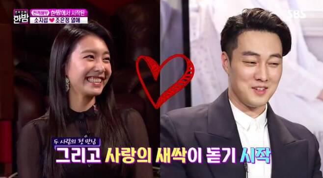 출처: SBS <본격연예 한밤>