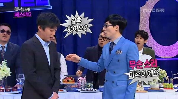 출처: MBC <무한도전>