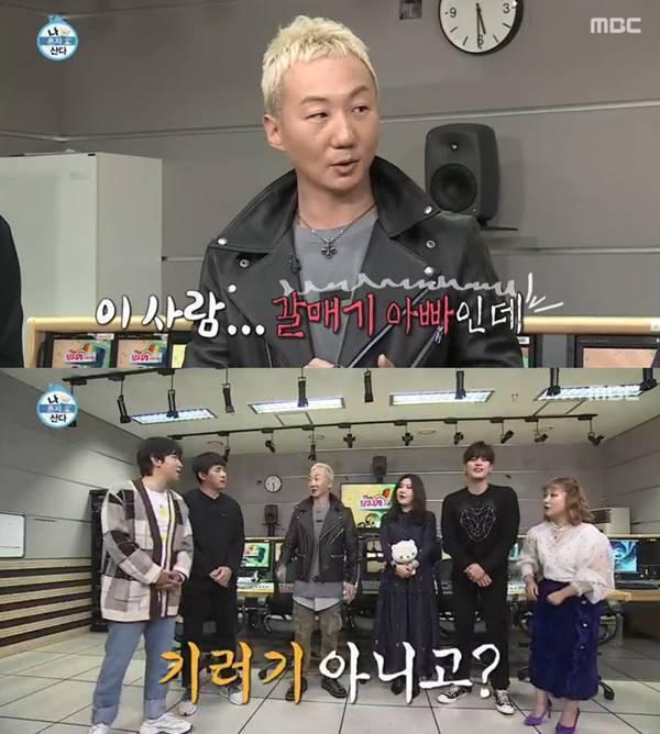 출처: MBC <나 혼자 산다>
