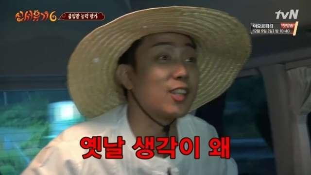 출처: tvN <신서유기 6>