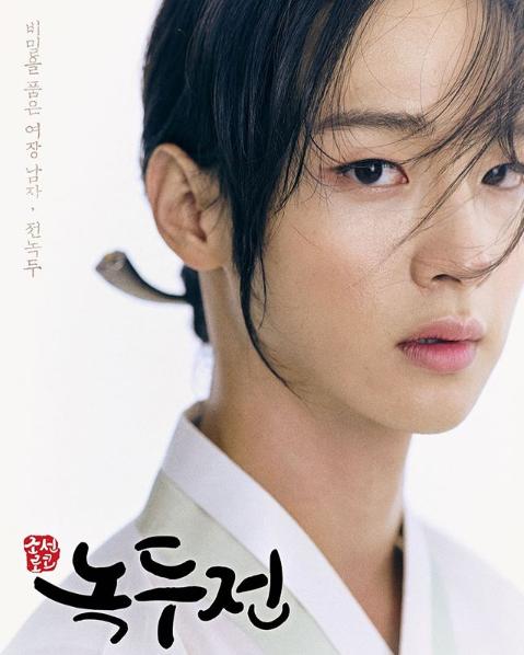 출처: KBS 2TV 드라마 녹두전 포스터