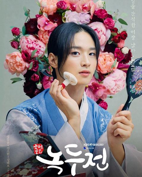 출처: KBS 2TV 녹두전 포스터